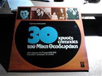 Mikis Theodorakis dupli LP EMI Greece
