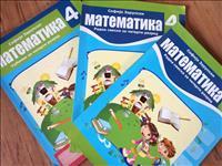 Matematika za 4.razred