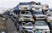 Otkup polovnih i havarisanih automobila