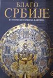 Blago Srbije