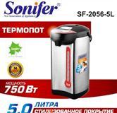Termo Pots Sonifer SF-2056-5L/NOVO