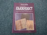 Književnost za drugi razred srednjih škola