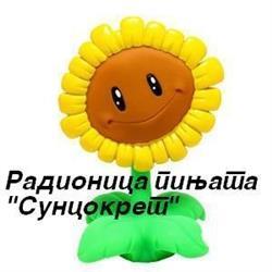"""Radinica  """"Suncokret"""""""