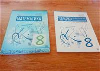 Udžbenik i zbirka zadataka iz matematike za 8.